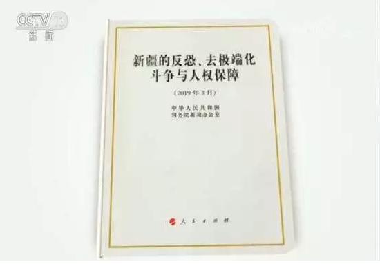 15000多字的新疆反恐白皮书,说了哪些关键问题?