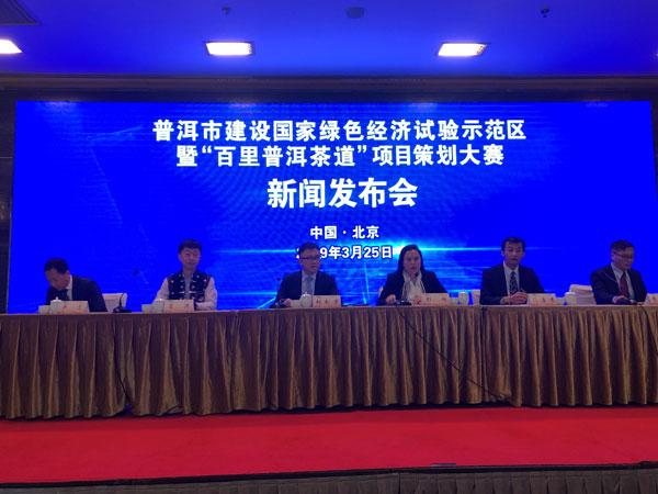 2019绿色经济会议_2019中国绿色经济年会在京召开