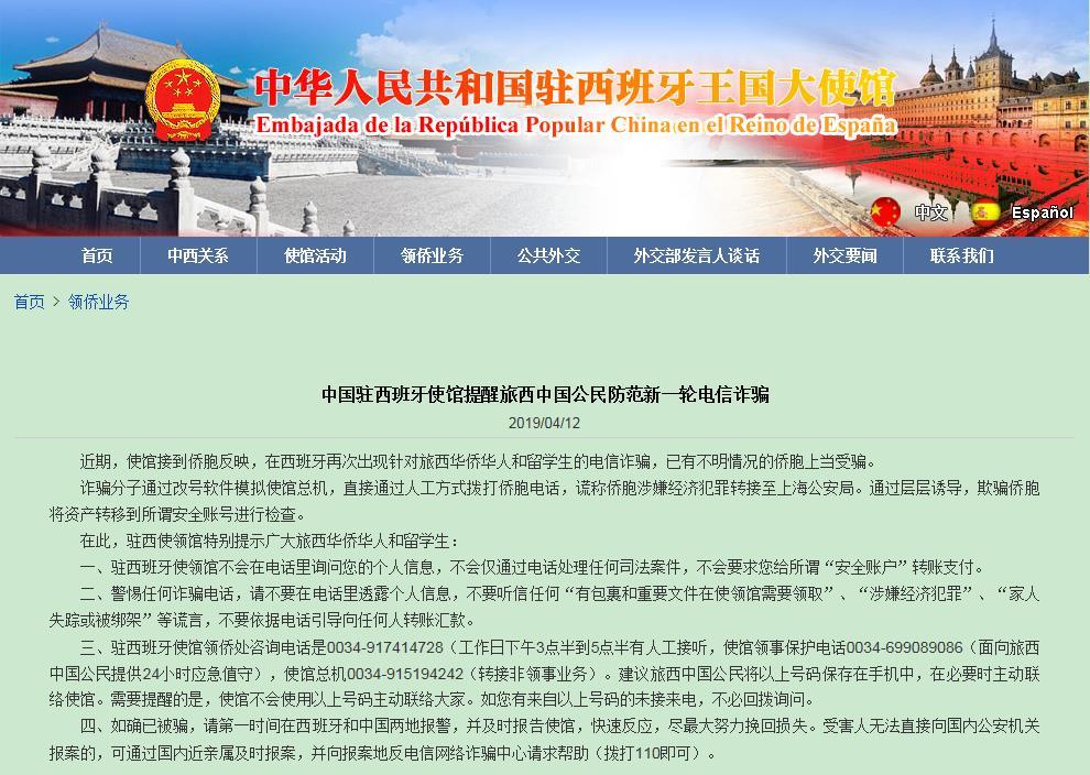 驻西班牙使馆提醒旅西中国公民防范新一轮电信诈骗