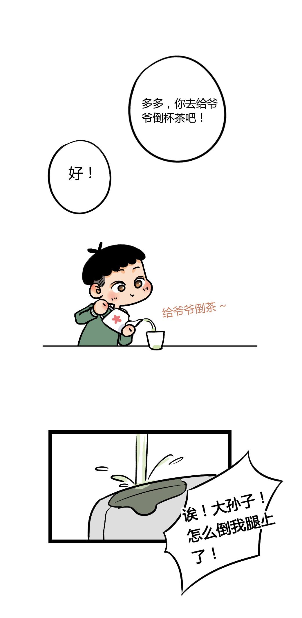 倒茶场景01.jpg