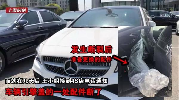 34万元买的奔驰是拍卖车?4S店可能要赔100万元