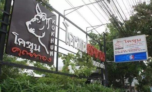 在泰国本土连锁餐厅吃到美味烤牛肉1.jpg