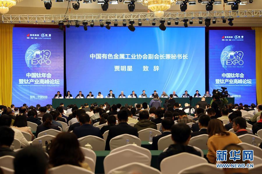 (请签陕西频道)2019中国钛产业年会暨钛产业高峰论坛在陕西宝鸡召开(配有文字)