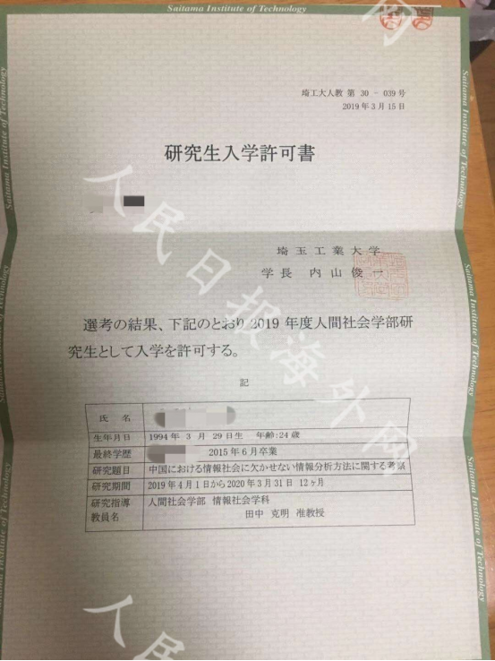日本研究生申请[1]2647.png