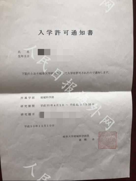 日本研究生申请[1]2748.png