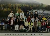 参加中日友好交流活动的北京中学生代表团在日本富士山下合影。_1.jpg