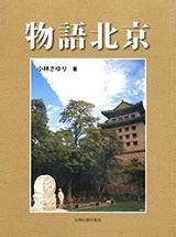 小林小百合著的《北京故事》封面。_1.jpg