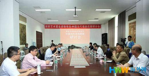 8 国家艺术基金资助项目:中国当代漆画巡展研讨会现场.jpg