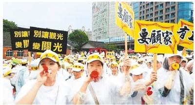 岛内旅游业者上街抗议民进党当局。  (资料图片)
