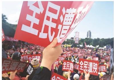台湾军公教人员抗议民进党当局施政失序。  本报记者 吴亚明摄