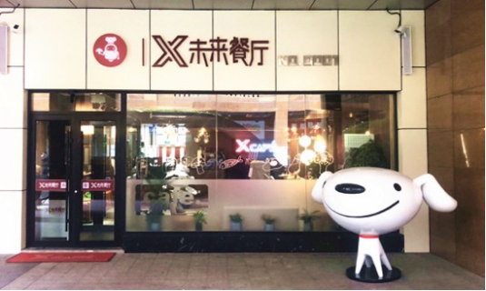"""20190520【新闻稿】京东X未来餐厅演绎""""舌尖黑科技"""",""""618""""再现惊喜213.png"""