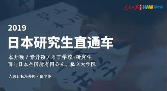 日本研究生直通车留学频道网稿23.png