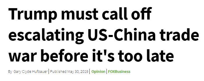 美媒:美方必须停止升级中美贸易摩擦