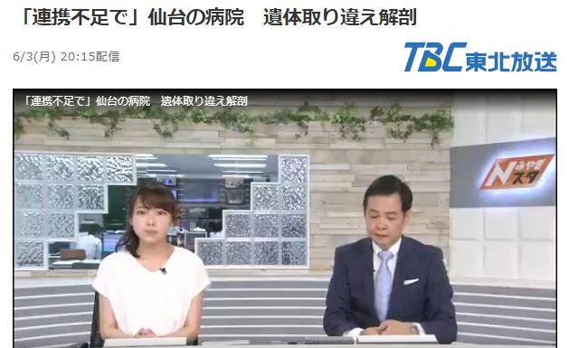 日本仙台医院闹乌龙:取错遗体,解剖到一半才发现
