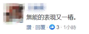 無能.png