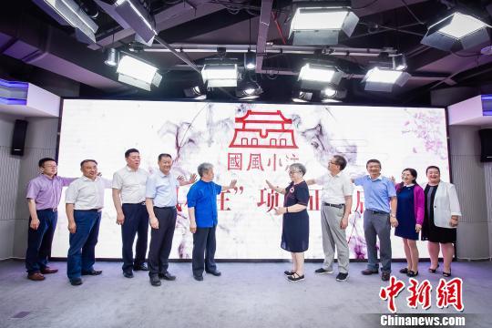 """""""国风小注""""项目在北京启动"""