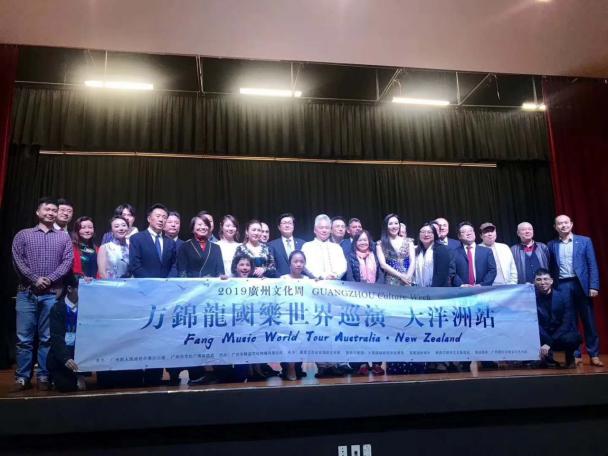 中国文化走向世界:2019广州文化周·方锦龙国乐世界巡演奥克兰站顺利举行37.png
