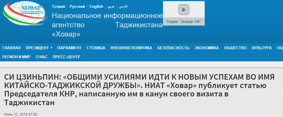塔吉克斯坦各界期盼习近平到访: