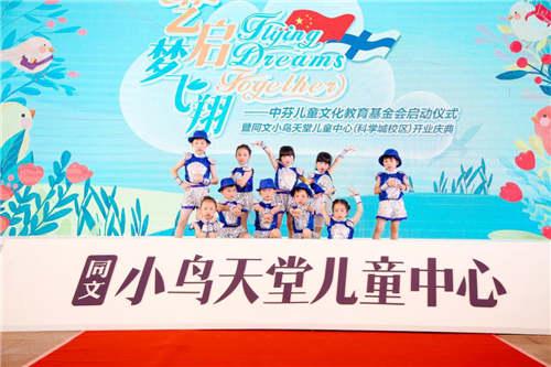 小鳥天堂夢飛翔 開啟中芬教育國際化新模式