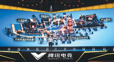 """人民日报海外版:中国城市""""抢滩""""电竞"""
