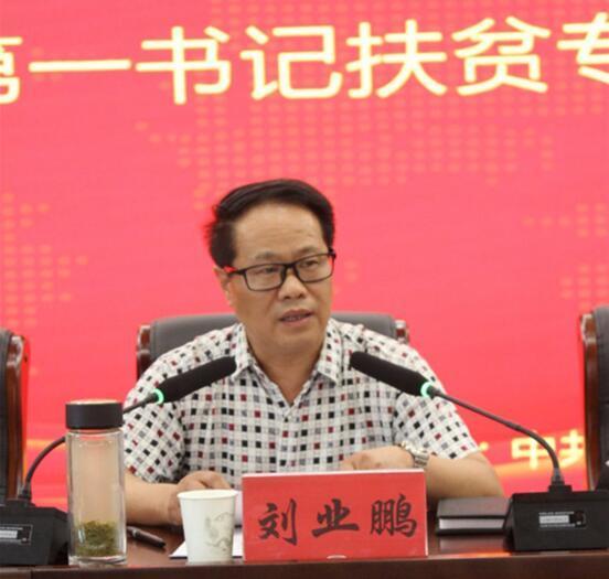 正阳县举办脱贫攻坚第一书记扶贫专员电商培训班
