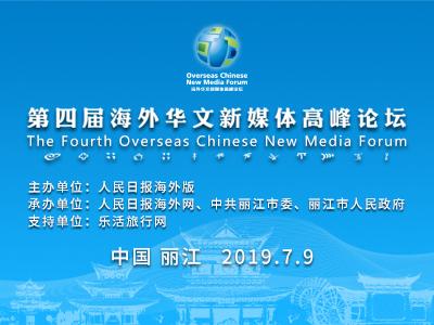 海外网评:直面大变局,海外华文媒体如何走向更大发展