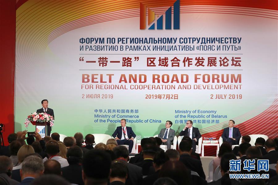 """(国际)(4)中白两国共同举办""""一带一路""""区域合作发展论坛"""