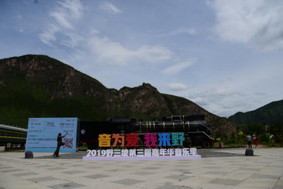 2019野三坡第三届嘉年华音乐季正式开启306.png