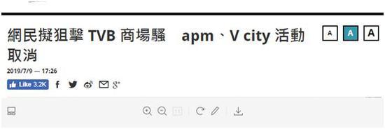 香港亲反对派媒体报道截图