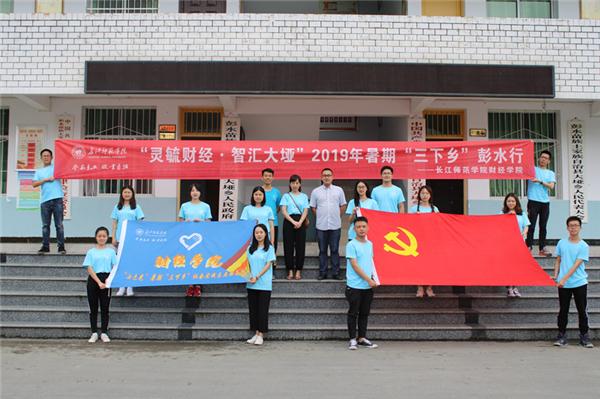 长江师范学院财经学院开展暑期三下乡活动