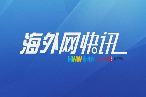 海外网 快讯图.jpg