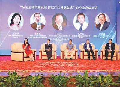 国际华商·清华论坛举行 为提升华商国际影响力支招