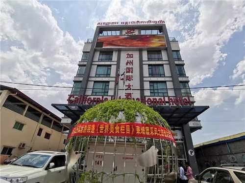 在柬埔寨遇见加州国际大酒店1.jpg
