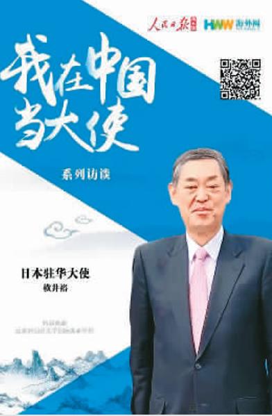 日本驻华大使: 爱读古典文集《菜根谭》