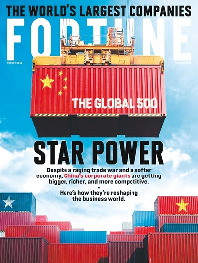 """美国《财富》杂志:""""这是中国的世界"""""""