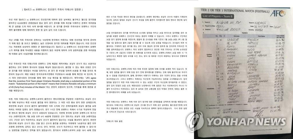 资料图片:The Fasta发表立场文件就C罗缺阵正式道歉,并表示将抗议尤文图斯违约。 韩联社