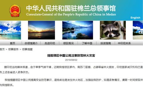 截图自中国驻棉兰总领馆网站