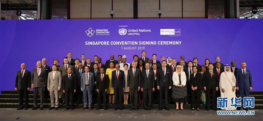(国际)(3)中国签订《新加坡调解公约》