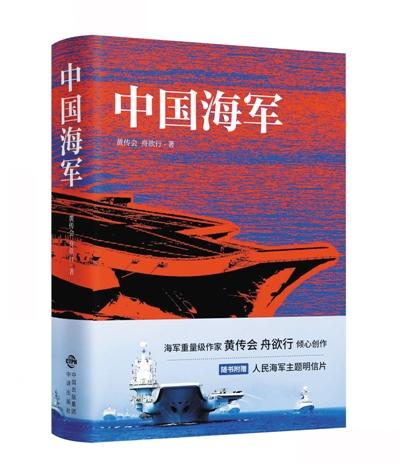 《中国海军》新书发布