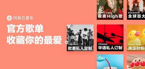 网易云音乐推出官方歌单 ai个性化推荐告别歌荒