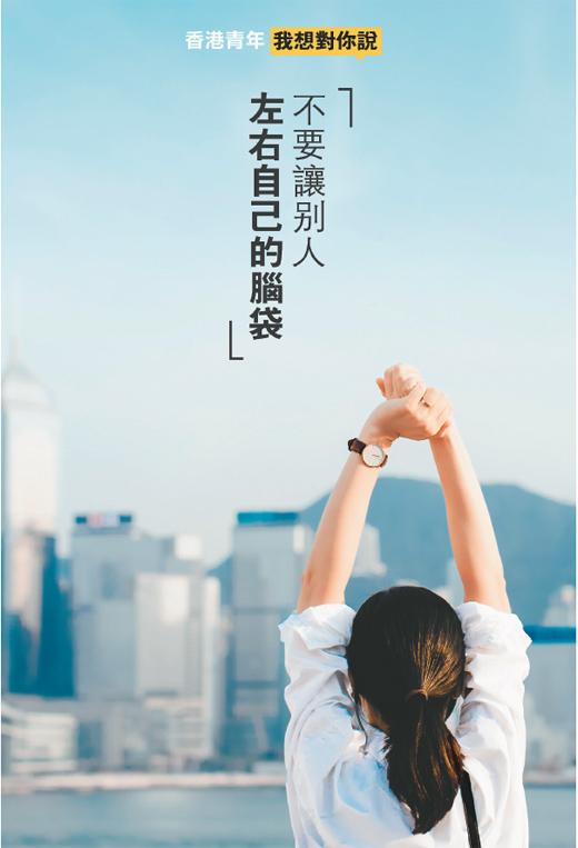 """香港青年 我想对你说 :""""不要让别人左右自己的脑袋"""""""