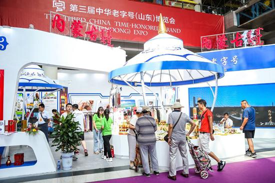 第三届中华老字号(山东)博览会在济南开幕