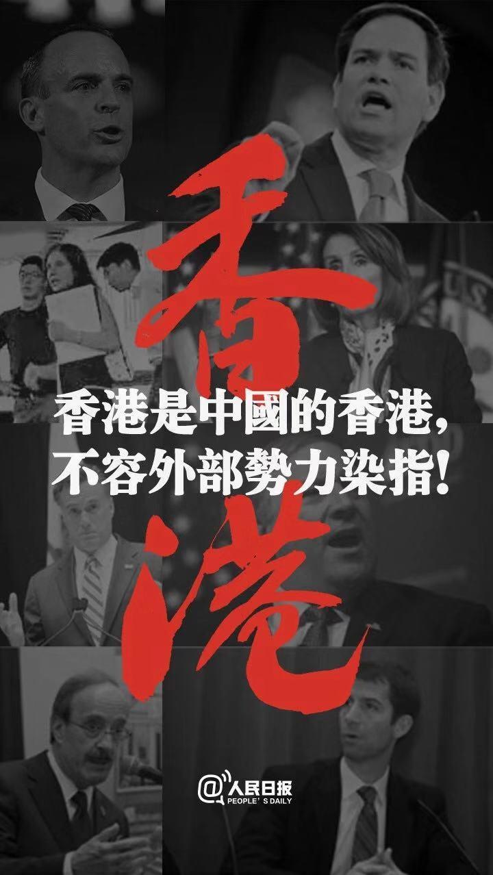 """正告美国一些政客:企图打""""香港牌""""注定是一厢情愿"""
