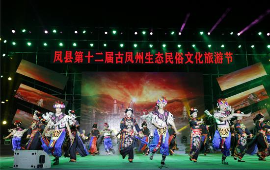 凤县第十二届古凤州生态民俗文化旅游节开幕