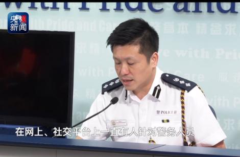 香港警方:19人因恶意起底警员信息等罪名被捕