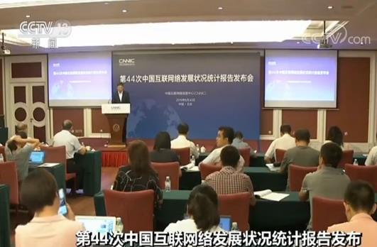 第44次中国互联网络发展状况统计报告:我国网民规模达8.54亿