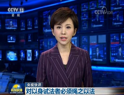 《新闻联播》:香港暴力分子玩火必自焚