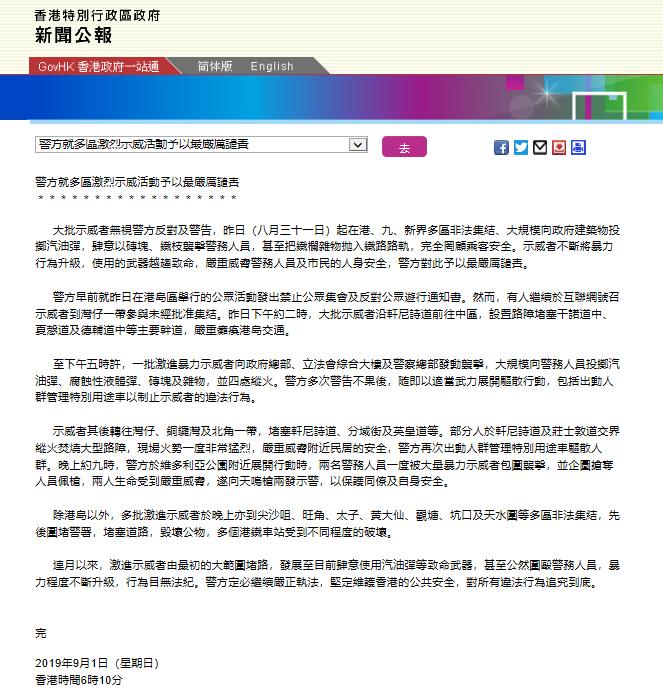 暴徒包围警员抢夺配枪 香港警方发出最严厉谴责