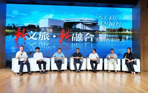 """当美术馆成为""""网红"""" 湖南探究新文旅融合之路"""
