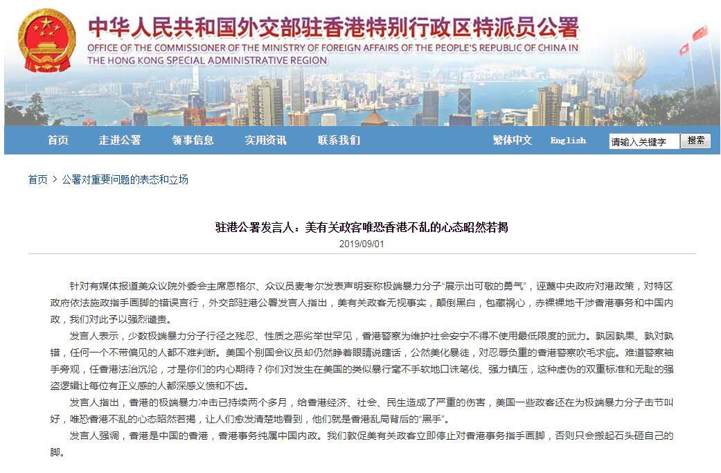 外交部驻港公署发言人:美有关政客唯恐香港不乱的心态昭然若揭